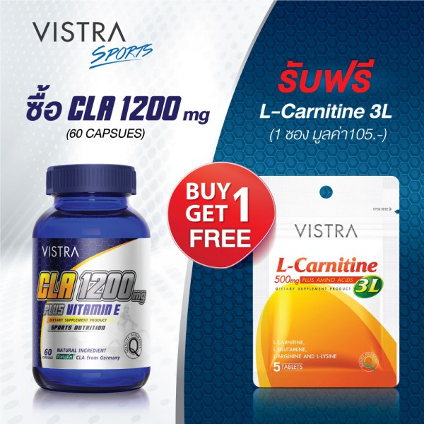 VISTRA CLA 1200 Plus Vitamin E  (60 Caps) แถมฟรี Vistra L- Carnitine 50ml มูลค่า 105.- ฟรี